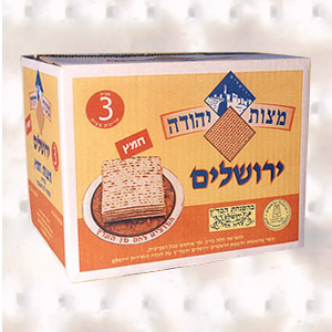 Yehuda Matzos 1.5 kg. Hamets (Not for passover) Matzo products Under the supervision of the Jerusalem Chief Rabbinate and the Orthodox Jerusalem Community Badatz.